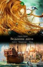 Ведьмина Диета by bookzadrot