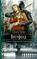 Вестфолд. Ольга Куно by D-W-N-C