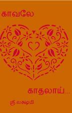 காவலே காதலாய்... by KRLakshmi