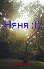 Няня :)(: by Angelina03112004