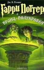 Гарри Поттер и Принц Полукровка by MariaKotegova