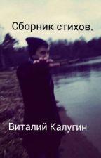 Сборник стихов. Автор : Виталий Калугин by VitalyKalugin