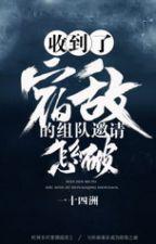 Nhận được túc địch đích tổ đội mời thũng sao phá - Mười Bốn Châu by lamdubang