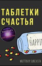 Таблетки счастья by Sunchesta