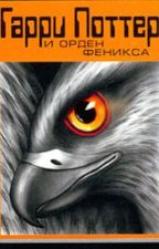 Гарри Поттер и Орден Феникса by Blablakir