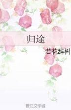 [BIÊN TẬP XONG] Ái Tình (Quy Đồ) by ziney7612