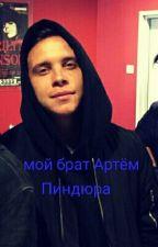 Мой Брат Артём Пиндюра by Lena55555555555