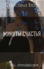 Минуты счастья🎈 by shmalekakm