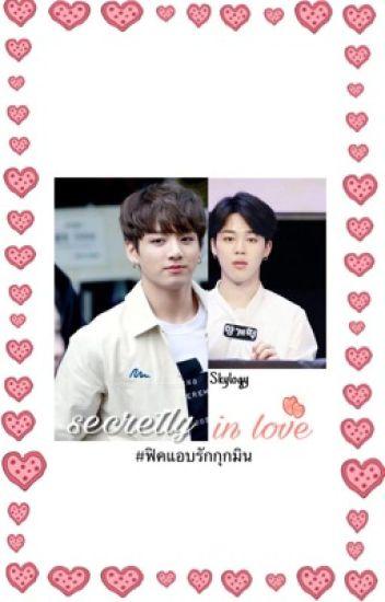 OS | Kookmin | secretly in love