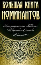 Большая книга номинантов by _InATE_