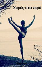 Χορός στο νερό by faious