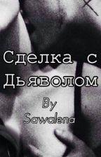 Сделка с дьяволом😈✨ by sawalena