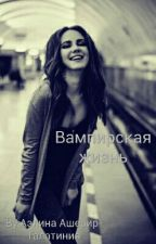 Вампирская жизнь by aelina2213