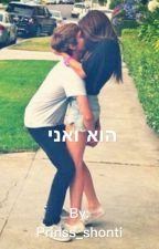 הוא ואני by prinss_shonti