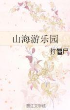 Sơn hải du nhạc viên - Đả Cương Thi by xavienconvert