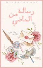 • رسالة من الماضي • by SofyAli
