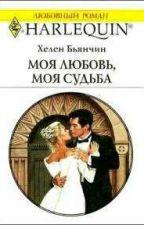 Моя любовь, моя судьба by SashaSakaeva