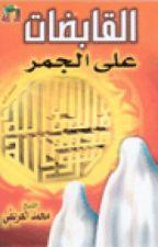 القابضات على الجمر by tammar