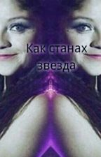 Как станах звезда by ralicaTurlakova