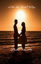 احببتك بعد عذاب by Roaa_Samy