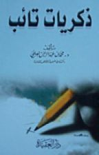 ذكريات تائب by tammar