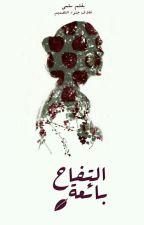 بائعــة التفّـاح  by Writer_Salma