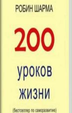 200 Уроков Жизни by KamillaLovesMichael