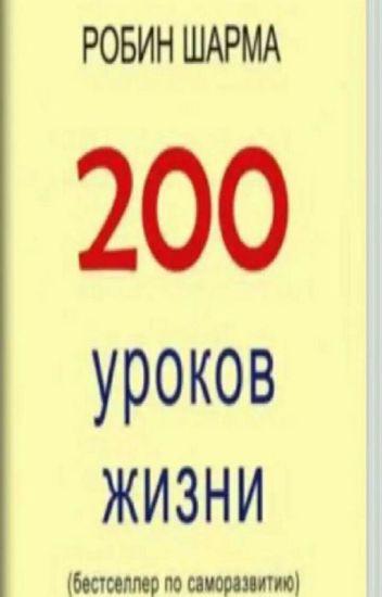 Робин шарма. 200 уроков жизни читать онлайн | asbook. In. Ua.