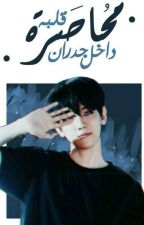 محاصرة داخل جدران قلبه by Miss-HW