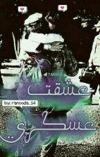 عشقت عسكري  by ranooda_14