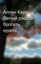 Аллен Карр Легкий способ бросить курить  by tatytaty322