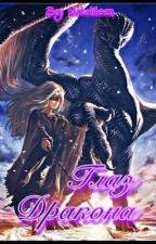Глаз Дракона / Eye of the Dragon by Natalileen