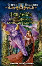 фея любви или эльфийские каникулы.  by arinalov0