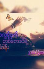 ေလလြင့္ငွက္တစ္ေကာင္ရဲ႕ နိဒါန္း by yukijasmine