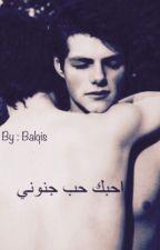 احبك حب جنوني by nizar100
