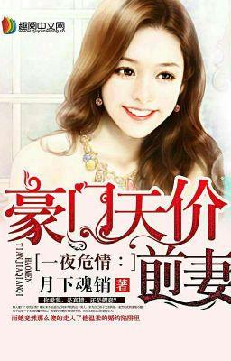 Đọc truyện Hào Môn Thiên Giới Tiền Thê