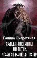 (Галина Очеретяная )Судьба наступает на пятки, играя со мною в прятки! by kattya_love