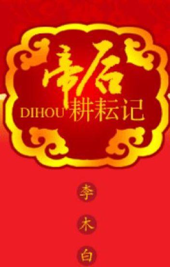 Đế hậu canh vân ký - Lý Mộc Bạch (Thanh xuyên-cđ-ngụy mẫu tử-end)