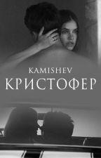 Кристофер [РЕДАКТИРУЕТСЯ] by kemihey