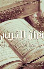 القرآن الكريم  by Yoka_payne