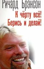 Ричард БРЭНСОН - К ЧЕРТУ ВСЁ!БЕРИСЬ И ДЕЛАЙ by Vegas86