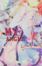 ملاكي♡My Angel by misao_raevil