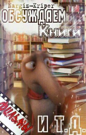 Обсуждаем книги,фильмы и т.д. by Nargiz-kriper