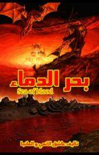بحر الدماء Sea of Blood by asheq_star