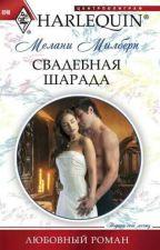 Свадебная шарада by SashaSakaeva