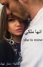 انها ملكي / she is mine  by manar_nehad