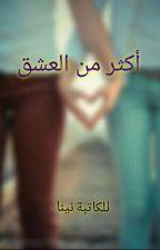 أكثر من العشق  by NinaNina147
