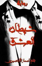شيطان العشق by asmaaelabasiry