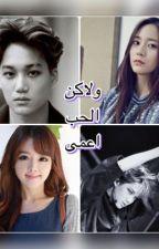 و لأكن الحب اعمى  by Park_jongin1