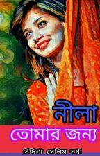 নীলা তোমার জন্য (Ongoing) by bidisha_salim_barsha